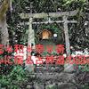 犬夜叉で有名な「四魂の玉」その由来を古神道から学ぶ