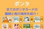 【ポンタ】全てのポンタカードの種類と発行場所を紹介!