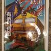 推理小説としては楽しめる!マレーシアを知るためとしたらダメ笑―『マレー鉄道の謎』著:有栖川有栖