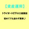 【資産運用】トライオートETFの口座開設方法
