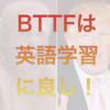 (英検あと100日)BTTF最高!「猫をかぶる」は英語吹き替えがおすすめ!