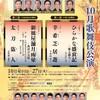 令和二年十月国立劇場歌舞伎公演