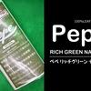 紙巻タバコ喫煙者でも難なくヴェポライザー喫煙に移行できるシャグ「ペペ リッチグリーン」