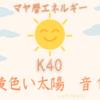 黄色い太陽の13日間が始まるよ!良い部分をみつけ感謝の言葉を沢山だしていこう!(*^^*)