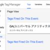 Google Tag Manager のプレビュー機能を使って、自分のサイトアクセスをPVにカウントしないようにする
