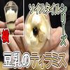豆乳のティラミス(ファミリーマート)、美味!健康志向のソイスタイルシリーズ!