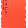 中国の明清白話小説への誘い ~『水滸伝』『金瓶梅』『紅楼夢』~