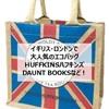 イギリス・ロンドンの女子土産!ロンドンっ子が大好きなHUFFKINSハフキンズとDAUNT BOOKSダウントブックスのエコバッグが可愛すぎる!!