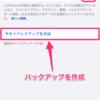 iOS 10をクリーンインストールしよう。今からでも間に合うよ!