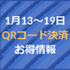 1月13~19日のQRコード決済お得情報