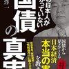 「日本は財政破綻などしていない」がよくわかる本
