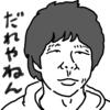 【TV】6.10『めちゃ×2イケてるッ!SP 「芸能界CKK(遅刻)総選挙」』--「残酷なリアル」は言いえて妙
