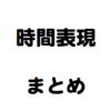 【まとめ】トルコ語の時間表現 *追記あり 9/9