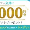 100万円割引⁉ハナユメで結婚式場探し