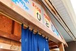 【石垣島の超人気居酒屋】ひとし本店はうまい・安い・早い!言うことなしのクオリティー【1歳の赤ちゃんと石垣島旅行⑥】