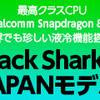 【Xiaomi】圧倒的コスパ!BLACK SHARK2はゲーマー以外にもおすすめできるのか??