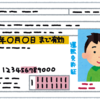 【身分証明書】運転免許証がいらなくなってきて更新が面倒【マイナンバーカード】