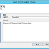 System Center OrchestratorからPowerShellでAzure管理コマンドを実行する
