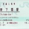 新下関駅 普通入場券