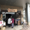 【武蔵浦和】おくどさん|武蔵浦和の最強子連れ食べ放題ランチ