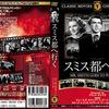 """<span itemprop=""""headline"""">映画「スミス都へ行く」(1939)</span>"""