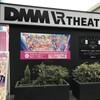 DMM VR THEATER 「みんなあつまれ!プリキュアフェスティバル プリキュア ON ミラクル・マジカル☆ステージ」