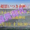 超思いつき企画!6月1日(土)は源さんと開運参拝ツアー【満員御礼♡】
