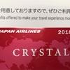 【JGC修行】JALパックでお得に北海道!ツアーは回数修行になるのか?+備忘録