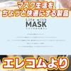 エレコムが「マスク生活をちょっと快適にする製品」ページを開設した! かなり役立つ情報だよ!! #エレコム