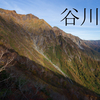 秋の谷川岳 西黒尾根→天神尾根