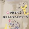 「いつも子供がなかなか手洗いしない」を解決したいあなたへ!手洗いを楽しくしちゃおう!