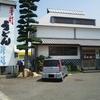 デッカイ天ぷら~(゜o゜)                                   香川県三豊市「手打ちうどん渡辺」