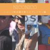 《コスプレイベント》コスプレイヤーが400人以上が集結‼大阪町会議はただでは帰れない件