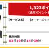 【ハピタス】オーナーズライフ WEB申込みで1,323pt(1,323円)♪