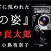 ◆YouTube更新しました♬  240本目 田中貢太郎『レンズに現われた女の姿』