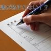【コーディネータのホンネ】履歴書や通訳実績表、読むのメンドくさい