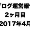2017年4月ブログ運営報告2ヶ月目、PV3.8万 収益1.2万。5月からは借金・債務整理の記事も書いていきます!