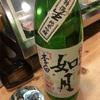 李白、如月  純米吟醸生酒&〆張鶴、純  純米吟醸の味。