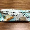 【ローソン】生クリーム専門店ミルクとUchi Caféのコラボスイーツが美味しすぎる!ふわふわケーキのミルクアイスを実食レビュー!