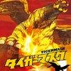 【2018/07/03 23:31:03】 粗利4157円(23.4%) タイガーマスク DVD‐COLLECTION VOL.1(4988101172856)