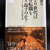 福島創太著『ゆとり世代はなぜ転職を繰り返すのか?』を読みました。