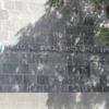 【中央銀行貨幣博物館】フィリピン/マニラ・マラテ