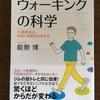 定年京都移住2-47_インターバル速歩