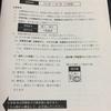 情報処理安全確保支援士(SC)平成31年度 春期 午後Ⅱ 問1 解答例(2019年4月21日実施)