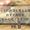 ペットの終活を考える時におすすめの本『ネコちゃんのイヌネコ終活塾』