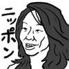 【洋画/ドキュ】『主戦場』ネタバレ感想レビュー--爆笑ポイントが何ヶ所もある非常に楽しいエンタメ映画