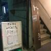 池袋『万事快調』クラフトビールと日本酒、どちらも楽しめる池袋エリア屈指の人気店。常温保管も厭わない無濾過生原酒の品揃えは一見の価値があります。