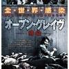 映画感想:「オープン・グレイヴ-感染-」(50点/サスペンス)