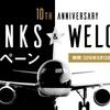 スターフライヤーが航空券交換やボーナスマイル優遇のキャンペーン