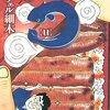 う(1) (モーニングコミックス) / ラズウェル細木 (asin:B00A2MD06M)